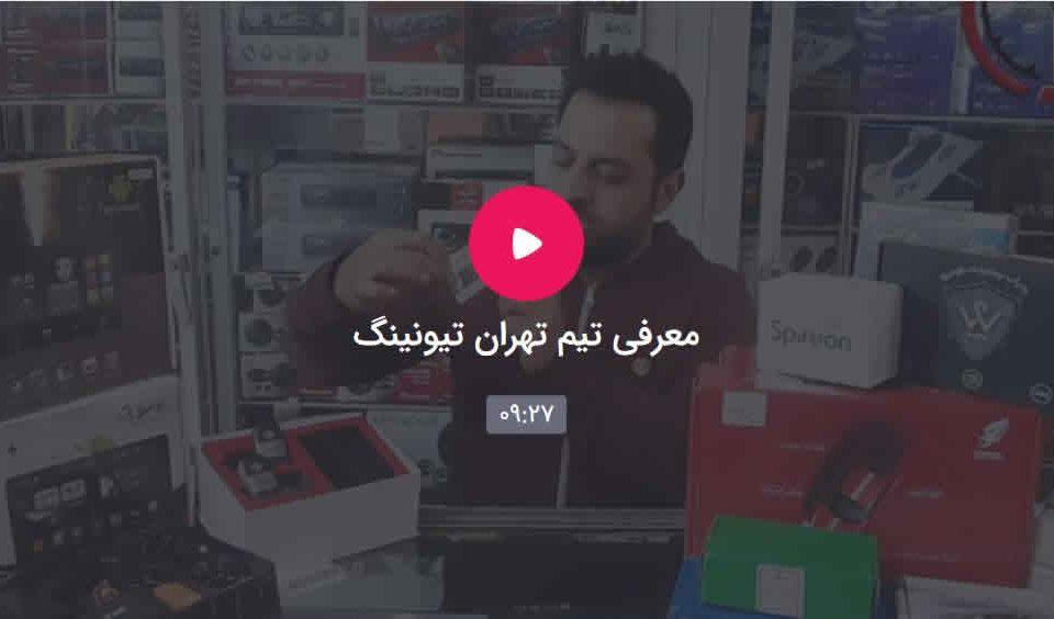 معرفی تیم تهران تیونینگ
